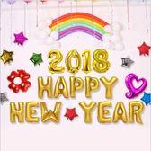 過年年會用品  2018公司年會新年元旦春節裝飾布置鋁箔膜字母氣球套餐派對用品 珍妮寶貝