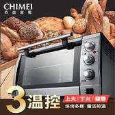 CHIMEI奇美 43公升專業級三溫控電烤箱 EV-43P0ST