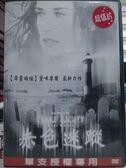 影音專賣店-N18-032-正版DVD*電影【赤色迷蹤/HALF LIGHT】-黛咪摩爾
