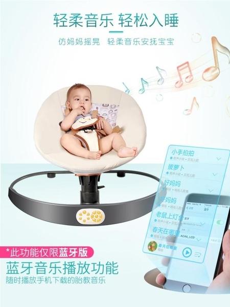 搖搖床 嬰兒搖搖椅安撫椅電動躺椅帶娃哄睡寶寶搖籃床抖音搖搖床 莎瓦迪卡