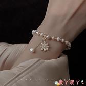 手鍊 花式珍珠手鍊女小眾設計簡約冷淡風韓版個性閨蜜太陽花飾品 愛丫 免運