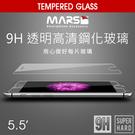 【marsfun火星樂】MARS台灣公司貨★9H透明高清鋼化膜/玻璃貼/螢幕貼/玻璃膜/保護貼 iPhone 6 6s Plus 5.5