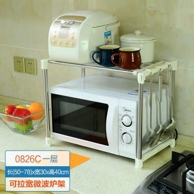 廚房微波爐置物架不銹鋼可伸縮電飯煲架【象牙色】