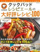 COOKPAD人氣美味料理食譜特選100