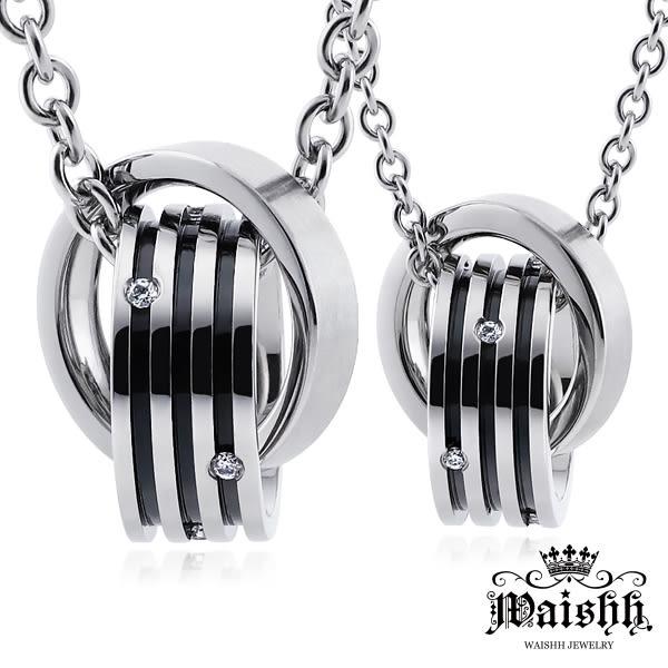 Waishh玩飾不恭【三世情】珠寶白鋼項鍊/情侶對鍊【單鍊價】