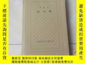 二手書博民逛書店罕見紅與黑(網格本)私藏Y10274 司湯達 上海譯文出版社