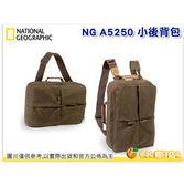 國家地理 National Geographic Africa NG A5250 NAG5250 小型後背包 相機包  非洲系列 公司貨