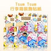 Tsum Tsum 行李箱裝飾貼紙(20枚)【櫻桃飾品】【29021】
