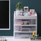 多層收納盒子桌上文具辦公桌收納桌面抽屜式收納盒儲物盒【創世紀生活館】