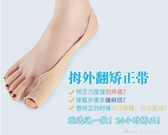 矯正器 成人大腳趾拇指外翻矯正器大腳骨糾正器足外翻拇外翻日夜用可穿鞋 交換禮物