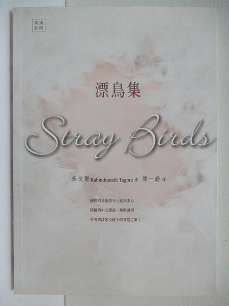 【書寶二手書T8/文學_AYR】漂鳥集 Stray Birds(英漢對照)_泰戈爾