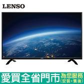 LENSO50型LED液晶顯示器_含視訊盒50LS-17F含配送到府+標準安裝【愛買】