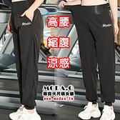 *MoDa.Q中大尺碼*【Z261】高腰縮腹涼感運動長褲