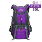 戶外登山包徒步旅行野營包男女50L大容量防潑水雙肩背包學生書包