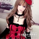 情趣娃娃 情趣用品 YASUKO迷你靖子 全實體矽膠不銹鋼變形骨骼娃娃 性感俏女僕148cm