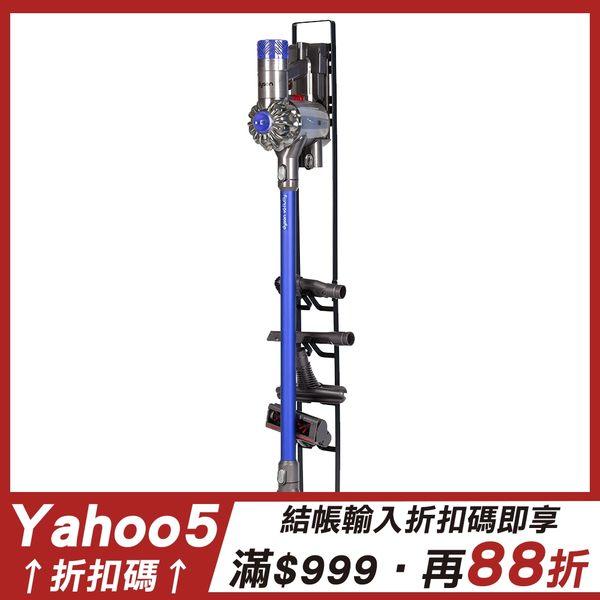 Dyson 戴森 收納架 吸塵器收納架 直立式吸塵器收納架 樂嫚妮【A040】