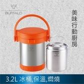 【牛頭牌】新Free燜燒鍋3.2L(附內鍋)
