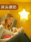 台燈 小夜燈插電喂奶床頭遙控哺乳壁燈插座式節能嬰兒台燈臥室創意夢幻 YTL 鹿角巷