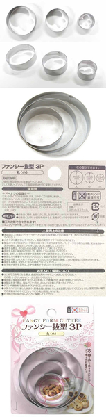BO雜貨【SV8142】日本製 不銹鋼 餐點模型丸小/3P 餅乾模 壓模 蔬果壓模 鳳梨酥 白鐵圈 烘焙模具