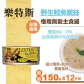 【SofyDOG】LOTUS樂特斯 慢燉嫩絲主食罐 野生鱈魚口味 全貓配方( 150g 12件組) 貓罐 罐頭