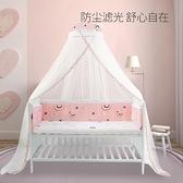 兒童嬰兒床蚊帳全罩式通用帶支架小孩公主新生寶寶防蚊罩遮光落地 夢幻小鎮