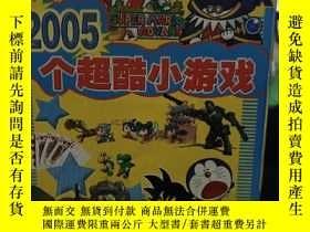 二手書博民逛書店經典電腦遊戲光盤最新超酷小遊戲罕見經典百分百2005個超酷小遊戲