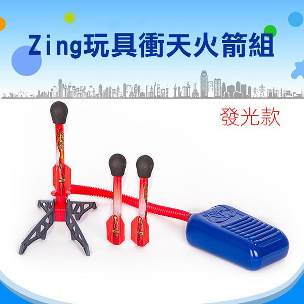 【妃凡】*現貨*Zing玩具 衝天火箭組 發光款 兒童玩具 沖天火箭 一飛沖天 腳踩火箭 256