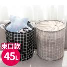 洗衣籃 日系時尚方格束口棉麻置物籃45L 【XYA015】收納女王