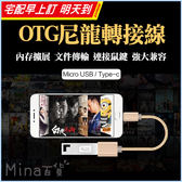 ✿mina百貨✿ OTG尼龍轉接線 數據線 轉接頭 Micro USB 安卓 Type-c【C0230】