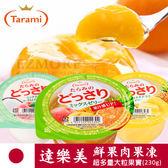 終於到貨 日本 Tarami 達樂美 鮮果肉果凍 230g 鮮果果凍杯 達樂美果凍 果凍杯 果凍 水果果凍 鮮果凍
