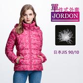 JORDON 極暖 女款 連帽印花羽絨夾克454深桃