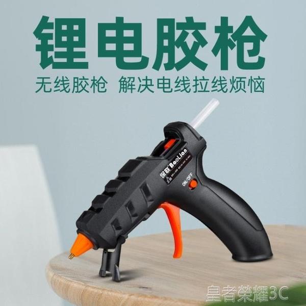 鋰電熱熔膠槍家用手工萬能充電式無線熱融膠槍膠棒萬能電熔膠槍YTL 皇者榮耀