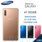 【3期0利率】三星 SAMSUNG Galaxy A7 2018 SM-A750 6吋 4G/128G 2400萬畫素 4G雙卡雙待 智慧型手機