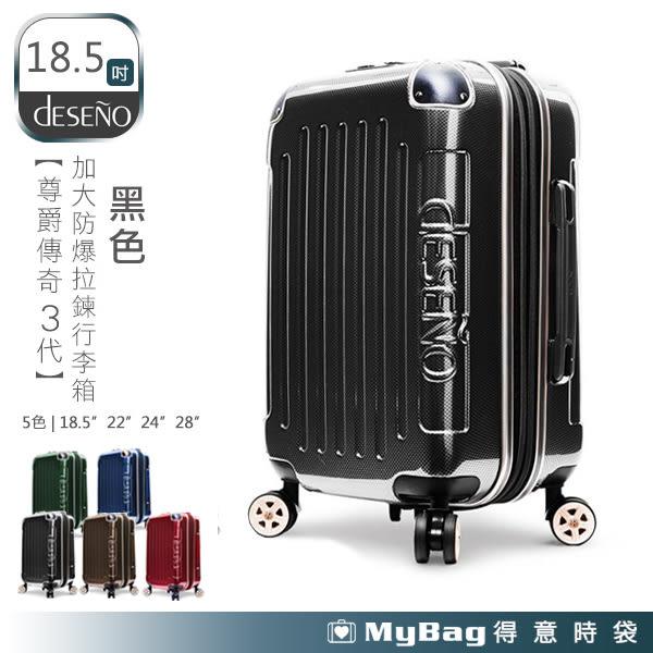 Deseno 行李箱 尊爵傳奇3代 CL2380-18.5吋 黑 加大防爆拉鍊旅行箱 MyBag得意時袋
