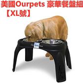 ★美國Ourpets.架高豪華餐盤組【XL號】#11493,寵物必備餐桌,幫助進食不易嘔吐,架高碗