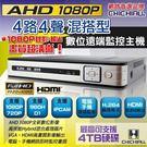 大毛生活館★【CHICHIAU】4路AHD 1080P混搭型相容數位類比鏡頭 高畫質遠端數位監控錄影機-DVR
