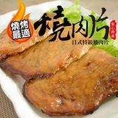 【大口市集】日式特級燒肉片30片組(10片/盒)