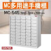 【小物收納必備】樹德MC多用途手機櫃 MC-545 理想櫃 分類櫃 辦公櫃 組合櫃 檔案櫃 效率櫃