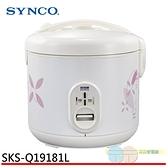 SYNCO 新格 10人份電子鍋 SKS-Q19181L