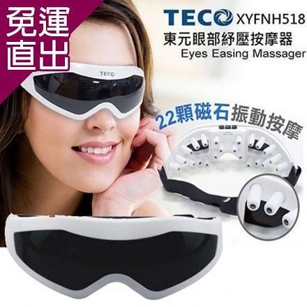 TECO 東元 眼部紓壓按摩器XYFNH518【免運直出】