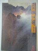 【書寶二手書T2/武俠小說_AUD】笑傲江湖(三)_金庸