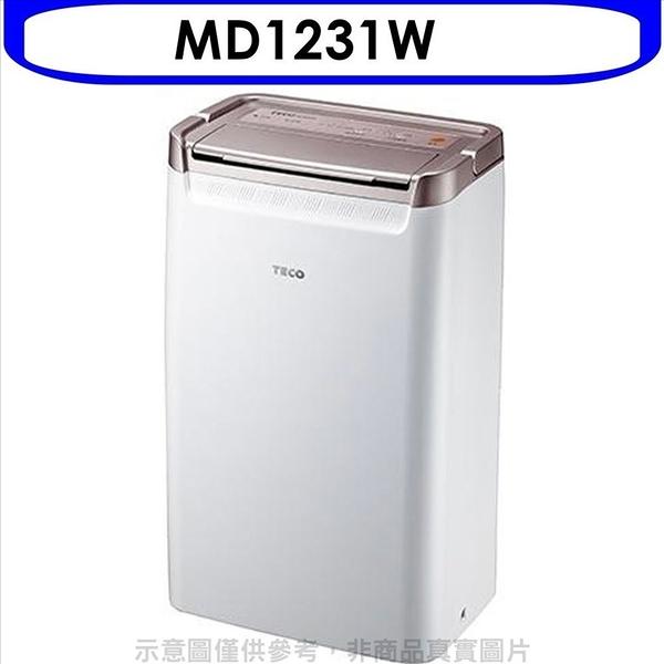東元【MD1231W】6公升/日除濕機