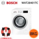 【Bosch 博世】8公斤 水動能滾筒洗衣機 WAT28401TC 基本安裝免運費