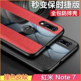 撞色皮紋 小米 紅米 Note 7 手機殼 商務風 防摔 redmi note7 輕薄有機玻璃 軟殼 保護套 手機套 保護殼