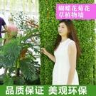 仿真植物牆人造草坪加密人工地毯假草皮帶花田園花綠植牆裝飾 YDL