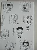 【書寶二手書T3/語言學習_H7L】かんさい絵ことば辞典_ニシワキタダシ, 早川卓馬