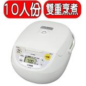 虎牌【JBV-S18R】10人份微電腦炊飯電子鍋 不可超取 優質家電