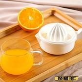榨汁機 手動榨汁杯家用壓榨橙子榨汁機手工檸檬擠汁器壓水果原汁橙汁   【榮耀 新品】