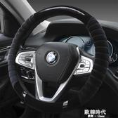 汽車方向盤套通用型把套保暖短毛絨汽車配件 歐韓時代