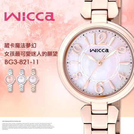 NEW WICCA BG3-821-11 時尚女錶 new wicca 現貨+排單!